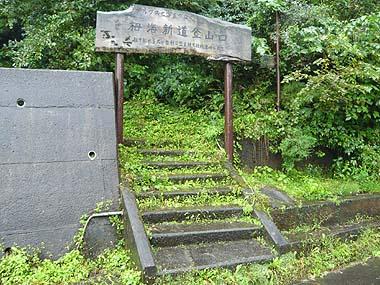 071008栂海新道登山口