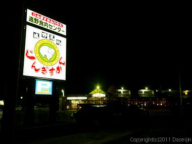111029遠野食肉センターでジンギスカン