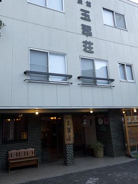 120107雲取山・玉翠荘
