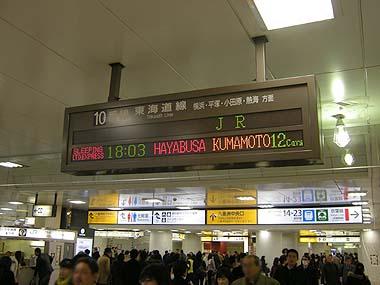 090227東京駅掲示板