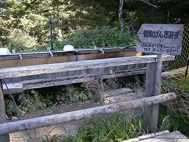 090920雲取山荘の水場