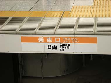 091030日暮里駅