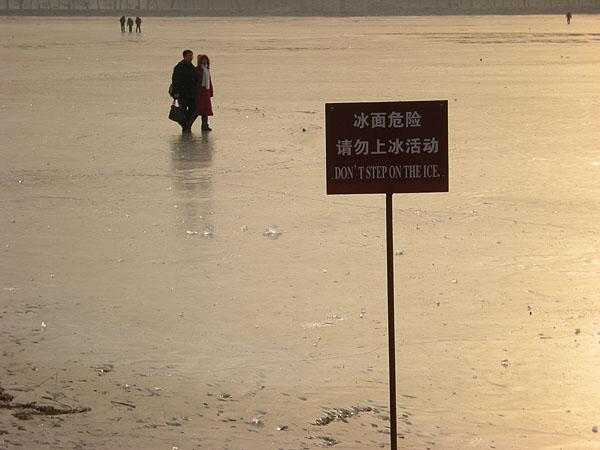 100101頤和園氷上を歩いてはいけません。
