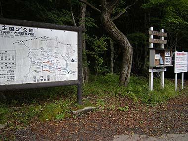 100925大東岳登山口