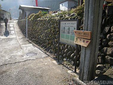 101128御岳山・大塚山登山口への道標
