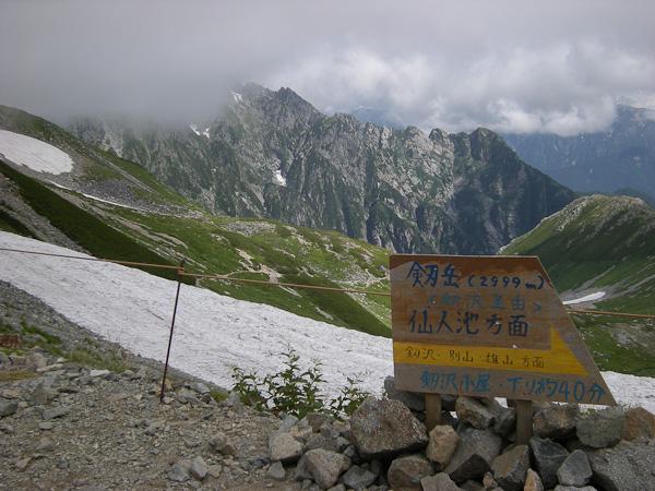 110814別山乗越から八ッ峰