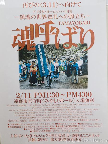 120211遠野ボランティア・魂呼ばりポスター