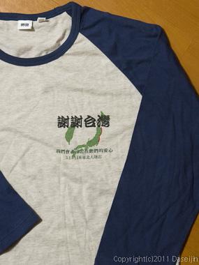 120306謝謝台湾Tシャツ