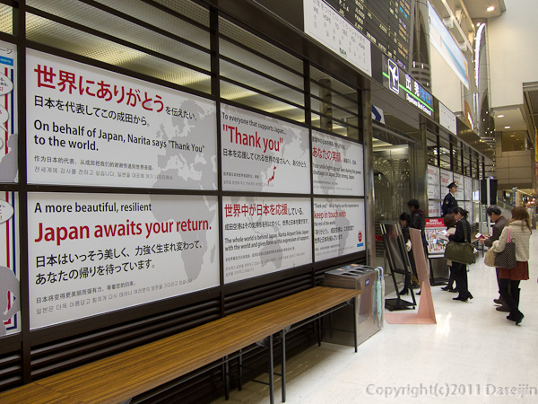 120309成田空港出発ゲート